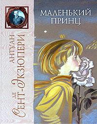 littleprince-russian