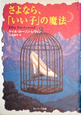 ella6-japan